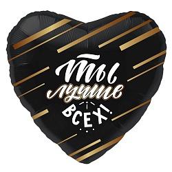 """Сердце """"Ты лучше всех"""", 46 см"""