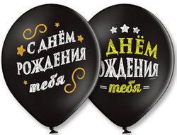 """Шар латекс """"Стильный день рождения"""""""