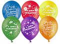 Шар (12''/30 см) С Днем рождения! (карнавал), Ассорти, пастель, 2 ст