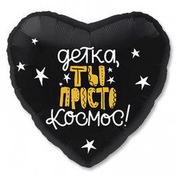 """Сердце """"Ты космос"""". 46 см"""